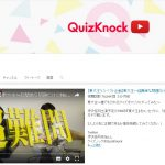 QuizKnock(2)「一般的な社会に訴えかけていく上で、クイズ屋的環境を頭から捨て去ることからスタートしました。」