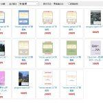 電子書籍販売者・橙武者(1) 「クイズにおける電子書籍は、現状は大半がPDFファイルで、大半のパソコン・スマホで読むことができます。」