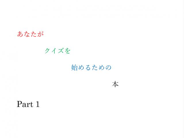 初心者向けアクション(2)・廣海渉さん:「クイズをやりたい需要に対して、始めるための本が少ない印象を抱いたからです。」