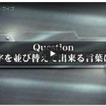 幅広いクイズ・冨田浩二さん(1):「クイズは知識だけじゃない。『ひらめき』や『時の運』、誰でも楽しめるものこそクイズなんだ」