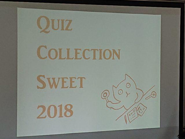 クイズコレクション12(1)・Sweet前編:「正解しても誤答してもしばらくの間休み」「早押し以外にもさまざまなクイズが用意」