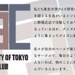 大量の新入生が入ったら、どうしよう?(2)東京大学(TQC)「クイズ未経験者に対してのフリバを週2で」「問題の周辺知識を解説」