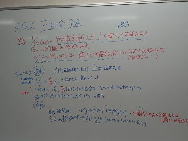 サークルOB・OGにもクイズを!KQK三田会(2)「来た方にクイズを楽しんでほしい」&「クイズに復帰する人が増えてくれれば」