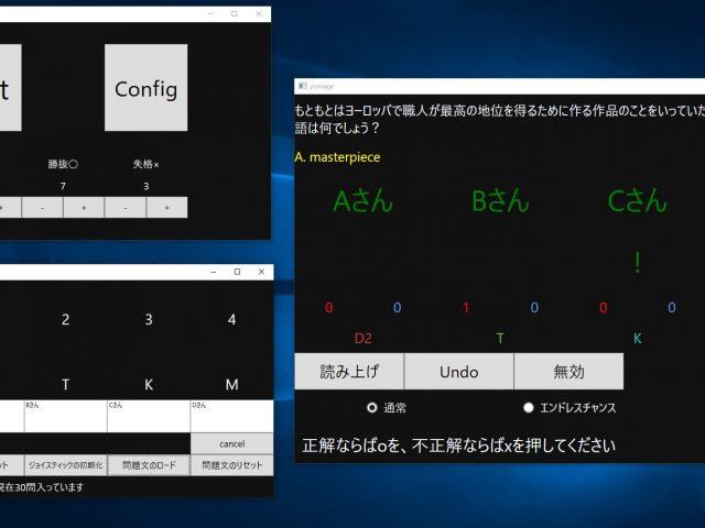 新・クイズシステム「hayaoshi」開発者・鶴崎修功さん(2)「早押し台には参加者と正誤判定者がおり、解答は正誤判定者に小声で伝えます。スタッフはPCを操作して正誤をつけます。」